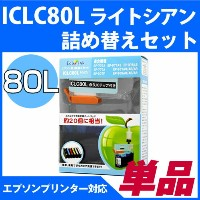 ICLC80L ライトシアン〔エプソンプリンター対応〕 詰め替えセット ライトシアン【宅配便送料無料】【あす楽】【対応機種:EP-707A EP-777A EP-807AW EP-808AW EP...
