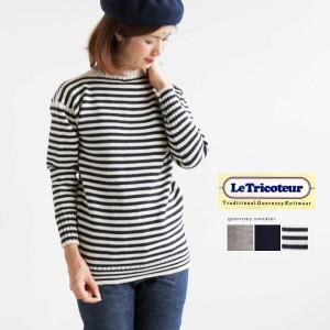 [62130001] Le Tricoteur(ル・トリコチュール)GUERNSEY SWEATER(ガンジーセーター)【ゆうパケット対象外】【送料・代引き手数料無料】A