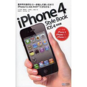 iPhone 4 Style Book iOS 4対応版