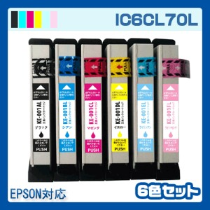 【IC6CL70L】インク インクカートリッジ エプソン 6色パック IC70l ic6cl70 6色セット プリンターインク 互換インク epson 増量 ICBK70 ICC70 ICM70...
