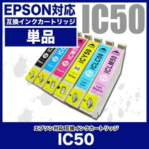 EPSON(エプソン)インク 互換インクカートリッジ IC50 単品(IC6CL50)プリンターインク ICBK50 ICC50 ICM50 ICY50 ICLC50 ICLM50 IC6CL50...