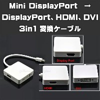 Mini DisplayPort - DisplayPort、HDMI、DVI 3in1 変換ケーブル