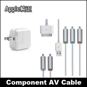 【Apple純正】Component AV Cable ACアダプタ付(コンポネント AVケーブル 電源アダプター付) MB128LL/A iPod touch iPod classic