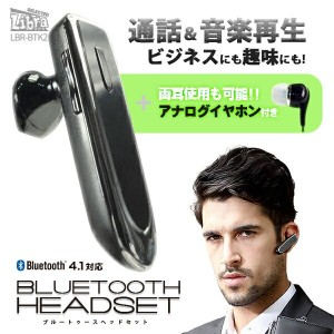 Bluetooth 4.1 イヤホン ワイヤレス 無線 マイク内蔵 ヘッドセット 両耳 通話 音楽 バッテリー残量 LBR-BTK2【メール便 送料無料】