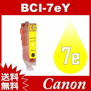 BCI-7e BCI-7eY イエロー Canon インク 互換インク キャノン互換インク キャノンインクカートリッジ 送料無料