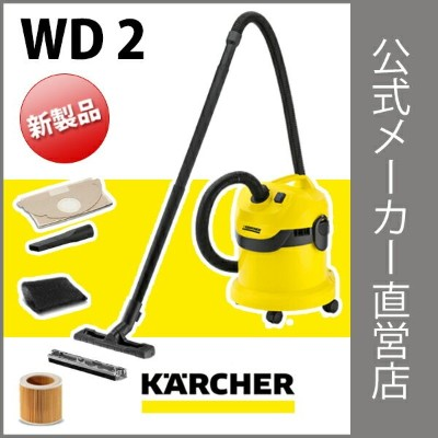 WD 2 家庭用乾湿両用 バキュームクリーナー(ケルヒャー KARCHER 家庭用 バキューム クリーナー 掃除機 そうじ機 清掃用品 WD 2 ダブル デー ニ)