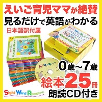 英語絵本 25冊 CD付 Scholastic Sight Word Readers 25 Readers, Workbook and Audio CD Set【日本語訳付 送料無料】...