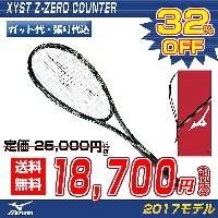 【2017NEW】ソフトテニス ラケット ミズノ MIZUNO ソフトテニスラケット ジストZゼロカウンター XystZ-zero counter (63JTN73009) 【後衛】【ソフトテニス...
