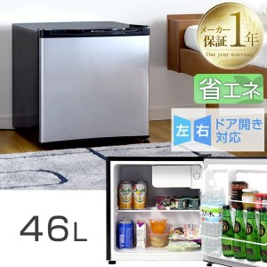 ◎102H限定 10,800円◎【送料無料】 冷蔵庫 46L 小型 1ドア 一人暮らし 両扉対応 右開き 左開き ワンドア 省エネ 小型冷蔵庫 ミニ冷蔵庫 小さい コンパクト 新生活 製氷室付 家電 キッチン家電 食糧保存 シルバー 左右フリー 左右ドア開き対応 WR-1046
