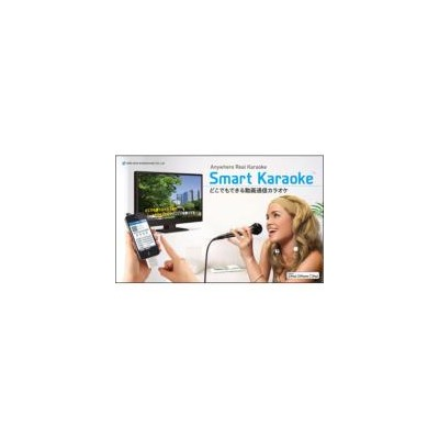 【送料無料】 Smart Karaoke (for Apple) 【Goods】