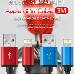 断線に強く 2.1A 急速 充電 lightning USB ケーブル 3m iPhoneX iPhone8 8 PLUS iPhone7 iPhone6S iPhone6 iPhone SE...