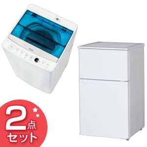 [4h限定エントリーで全品10倍]2017新生活家電セット 2ドア冷蔵庫・洗濯機 2点セット 送料無料 新生活 一人暮らし 家電セット ひとり暮らし 新生活家電セット 新生活ひとり暮らし...