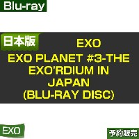 日本版【1次予約】EXO PLANET #3-The EXOrDIUM in JAPAN(Blu-ray Disc) / AVXK-79374 【日本国内発送】