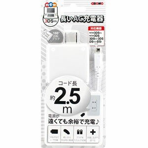 【New3DS/3DS/DS】new3DS用長いAC充電器 ホワイト アローン [ALG-3DS250-WH]【返品種別B】