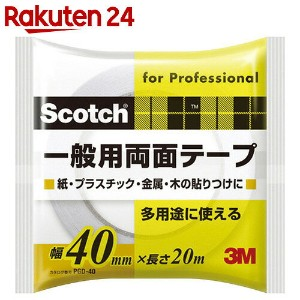 3M スコッチ 一般用両面テープ 40mm×20m PGD-40【楽天24】[スコッチ 両面テープ]