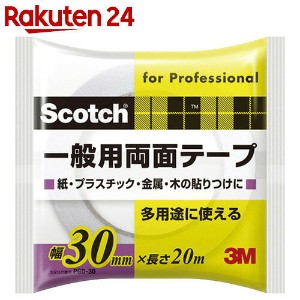 3M スコッチ 一般用両面テープ 30mm×20m PGD-30【楽天24】[スコッチ 両面テープ]