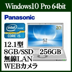 ★Panasonic CF-SZ5PDYVS Let's note SZ5 Windows 10 Core i5 8GB SSD 256GB 12.1型液晶ノートパソコン 無線LAN webカメラ