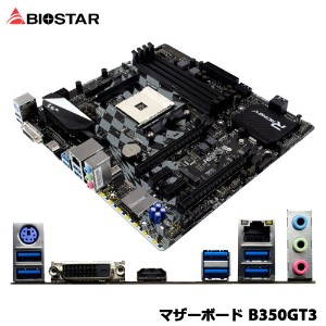 BIOSTAR B350GT3 [マザーボード AMD B350/Socket AM4/DDR4/USB 3.1 Gen2/Micro ATX]