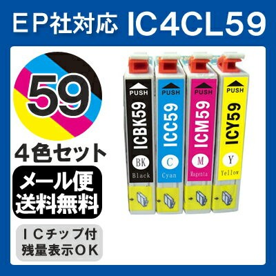 【IC5CL59】インク インクカートリッジ エプソン epson IC59 互換インク 4色セット プリンターインク インキ 4色セット IC59BK IC59C IC59M IC59Y 59...