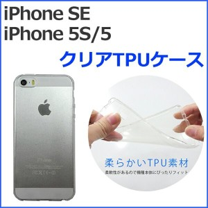 iPhoneSE/ iPhone 5/ 5S クリアTPUカバー ケース iphone5 iphoneSE アイフォンSE アイフォン5S iphoneSEケース iphoneSEカバー...