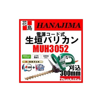 【期間限定ポイント2倍】★マキタ 芝生バリカン MUH3052 300mm刈込 上下刃駆動式 新高級刃 低騒音 防振 極上刈込  マキタ正規販売店!安心・安全のアフターサービス