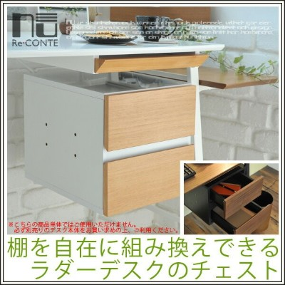 Re・conte Ladder Desk NU (CHEST)リコンテ ヌー 北欧インテリア 北欧家具 おしゃれ家具 学習デスク 書斎デスク 学習机 書斎机 デザインデスク ワークデスク...
