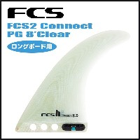 FCS2 Connect PG 8'Clear ロングボード用 オールラウンドフィン FCS II【P15】