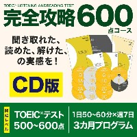 TOEIC (R) LISTENING AND READING TEST 完全攻略600点コース CD版 【アルク 正規販売店】