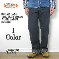 SUGAR CANE シュガーケーン 11oz.BLUE DENIM WORK PANTS SC41633