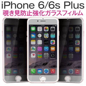 iPhone6s Plus iPhone6 Plus フィルム 覗き見防止 強化ガラスフィルム 液晶保護フィルム 液晶保護 画面 保護シート ディスプレイ 保護カバー iPhone 6 Plus...