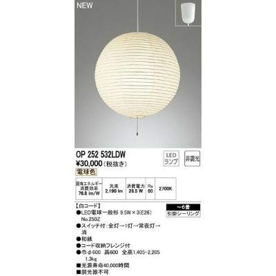 ODELICオーデリック LED和風ペンダントOP252532LDW