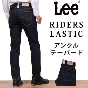 【5%OFF】【国内送料無料】『RIDERS LASTIC』ライダース ラスティック アンクルテーパード/Lee/リー/ANKLE TAPERED/九分丈/Lee--LM1203_500fs3gm...