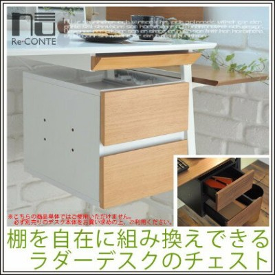 Re・conte Ladder Desk NU (CHEST)【送料無料】