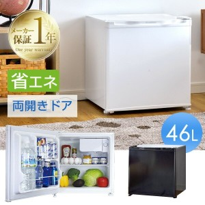 ◆150H限定!1,000円クーポン◆【送料無料】 冷蔵庫 46L 小型 1ドア 一人暮らし 両扉対応 右開き 左開き ワンドア 省エネ 小型冷蔵庫 ミニ冷蔵庫 小さい コンパクト 両開き 新生活...