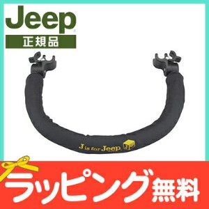 【J is for jeep ベビーカー専用】 Jeep ジープ J is for Jeep Sport Standard 専用フロントバー イエロー【あす楽対応】【クリスマス プレゼント...