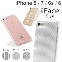 iPhone7 iPhone8 iPhone6s iPhone6 ケース iface style 【 スマホケース アイフォン7 アイフォン8 透明 TPU クリアケース アイフォン6 カバー...