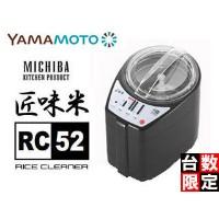 【nightsale】 山本電気 【台数限定】MB-RC52B MICHIBA KITCHEN PRODUCT 家庭用精米機 匠味米 (ブラック) 【大ヒット「MB-RC23」の後継モデル】