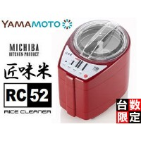 【nightsale】 山本電気 【台数限定】MB-RC52R MICHIBA KITCHEN PRODUCT 家庭用精米機 匠味米 (レッド) 【大ヒット「MB-RC23」の後継モデル】