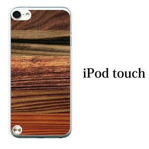 iPod touch 5 6 ケース iPodtouch ケース アイポッドタッチ6 第6世代 木目 TYPE7 / for iPod touch 5 6 対応 ケース カバー かわいい 可愛い...