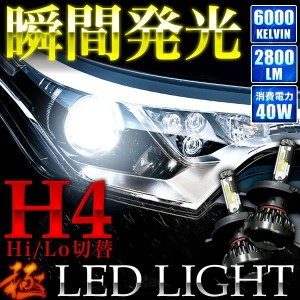 T200系 カリーナED 極 LEDライト H4 Hi/Lo 12V車用 40W 2800LM 6000K
