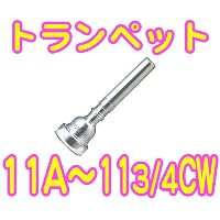 Vincent Bach ( ヴィンセント バック ) モデル No.11A ~ No.11 3/4CW トランペット マウスピース SP 銀メッキ仕上げ 金管楽器 トランペットマウスピース...