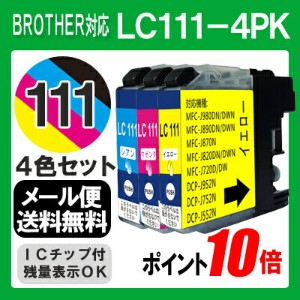 【LC111-4PK】インク ブラザー インクカートリッジbrother 4色セット プリンターインク 互換インク LC111 bk LC111BK LC111C LC111M LC111Y...