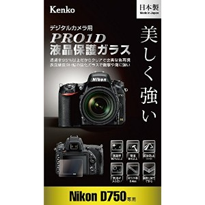 Kenko 液晶保護ガラス PRO1D 液晶保護ガラス Nikon D750用 厚さ0.2mm 硬度9H KPG-ND750