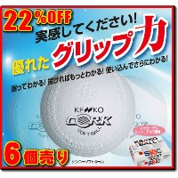 24%OFF 最大10%引クーポン ナガセケンコー ソフトボール3号(1箱-6個入り) 検定球 ゴム・コルク芯