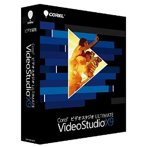 Corel VideoStudio Ultimate X9 通常版