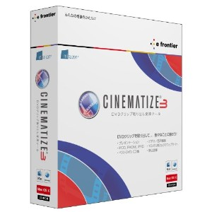 Cinematize 3 日本語版 Mac