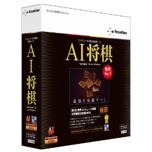 AI将棋 Version 16 for Windows