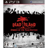 Dead Island: Zombie of the Year Edition【CEROレーティング「Z」】 - PS3