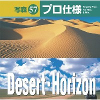 写森プロ仕様 Vol.57 Desert/Horizon