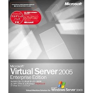 Microsoft Virtual Server 2005 Enterprise Edition 日本語版 アカデミック